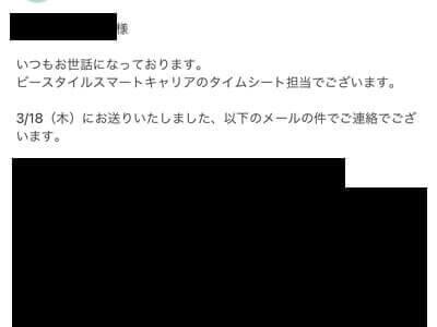 株式会社ビースタイル スマートキャリア 口コミ
