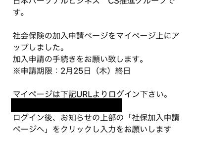 株式会社日本パーソナルビジネス 口コミ