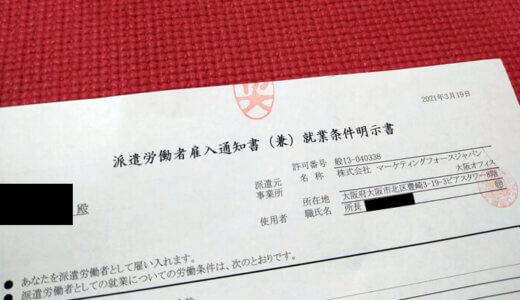 株式会社マーケティングフォースジャパン 口コミ