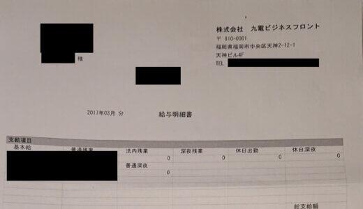 株式会社九電ビジネスフロント 口コミ