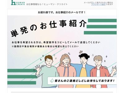 株式会社ヒューマン・クリエイト 口コミ