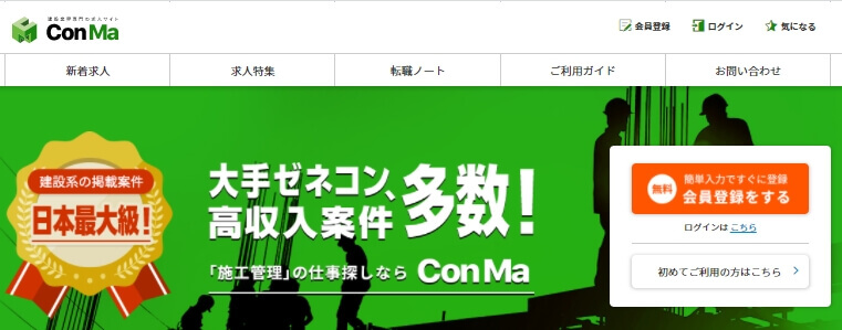 ConMa