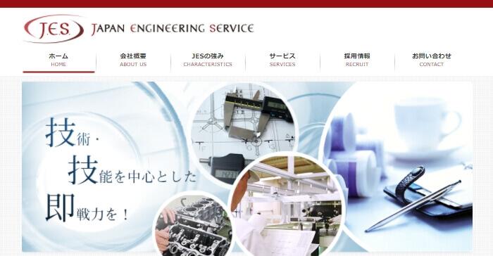 株式会社ジャパン・エンジニアリング・サービス