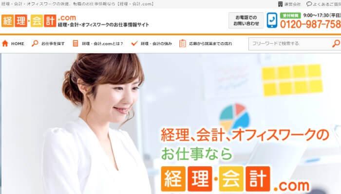 経理会計.com