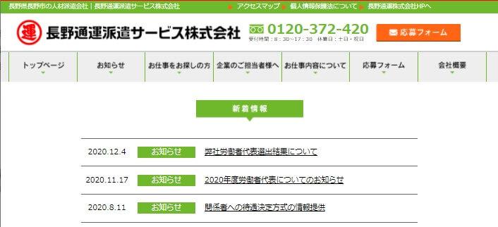 長野通運派遣サービス株式会社