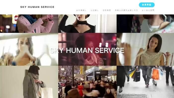 株式会社SKY HUMAN SERVICE(スカイ ヒューマン サービス)