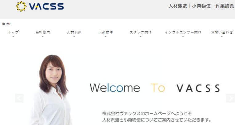 株式会社VACSS(ヴァックス)