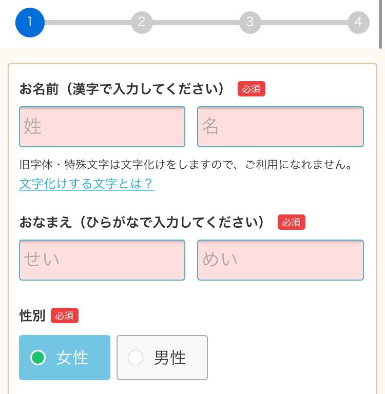 スタッフサービス 氏名入力